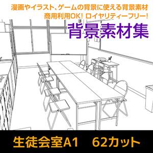 SeitokaiA1_SET