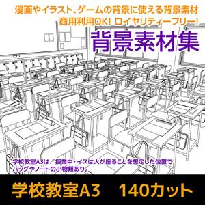 ClassroomA3_SET