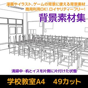 ClassroomA4_SET